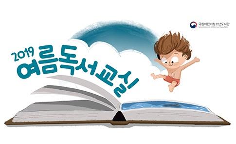 [여름방학]독서교실(4~6학년)-7/17 접수