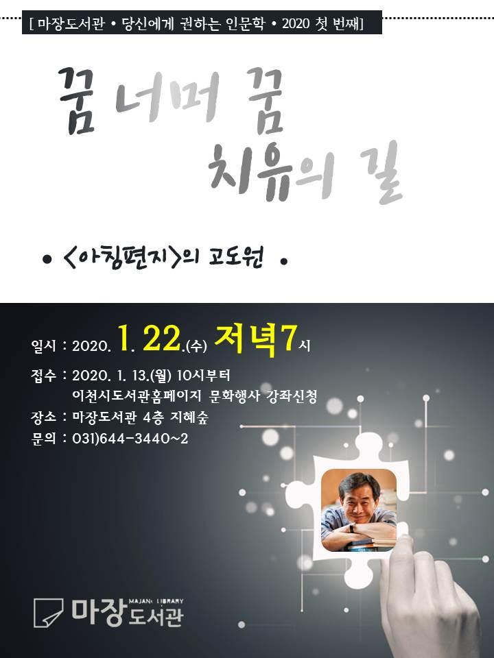 [당신에게 권하는 인문학 - 고도원 원장 강연회]