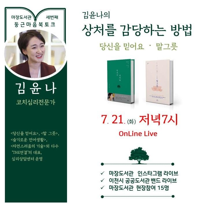 [둥근마음북토크] 말그릇의 김윤나 작가