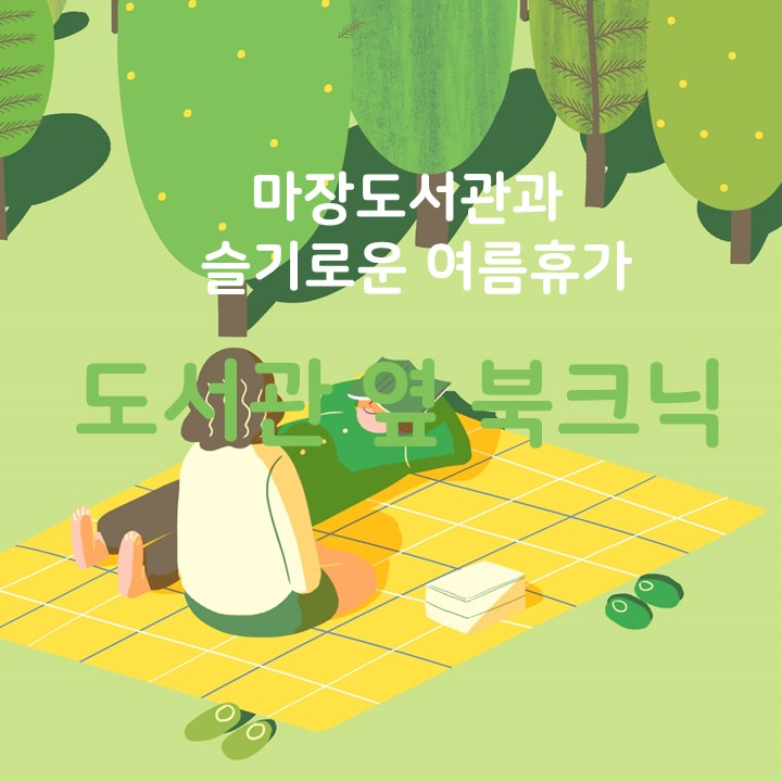 [7월18일 도서관 옆 북크닉] 패밀리패키지