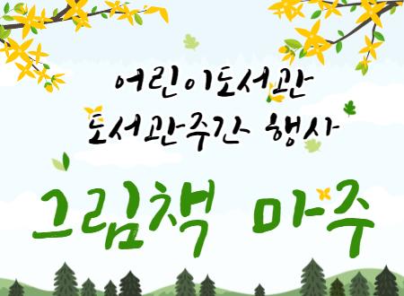 [도서관주간]그림책 마주