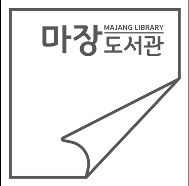 100 to the Miracle Books (A반)
